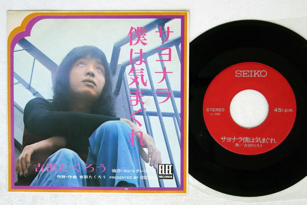 7 吉田拓郎/サヨナラ僕は気まぐれ / 青春の終わり/SEIKO C 0138□_画像1