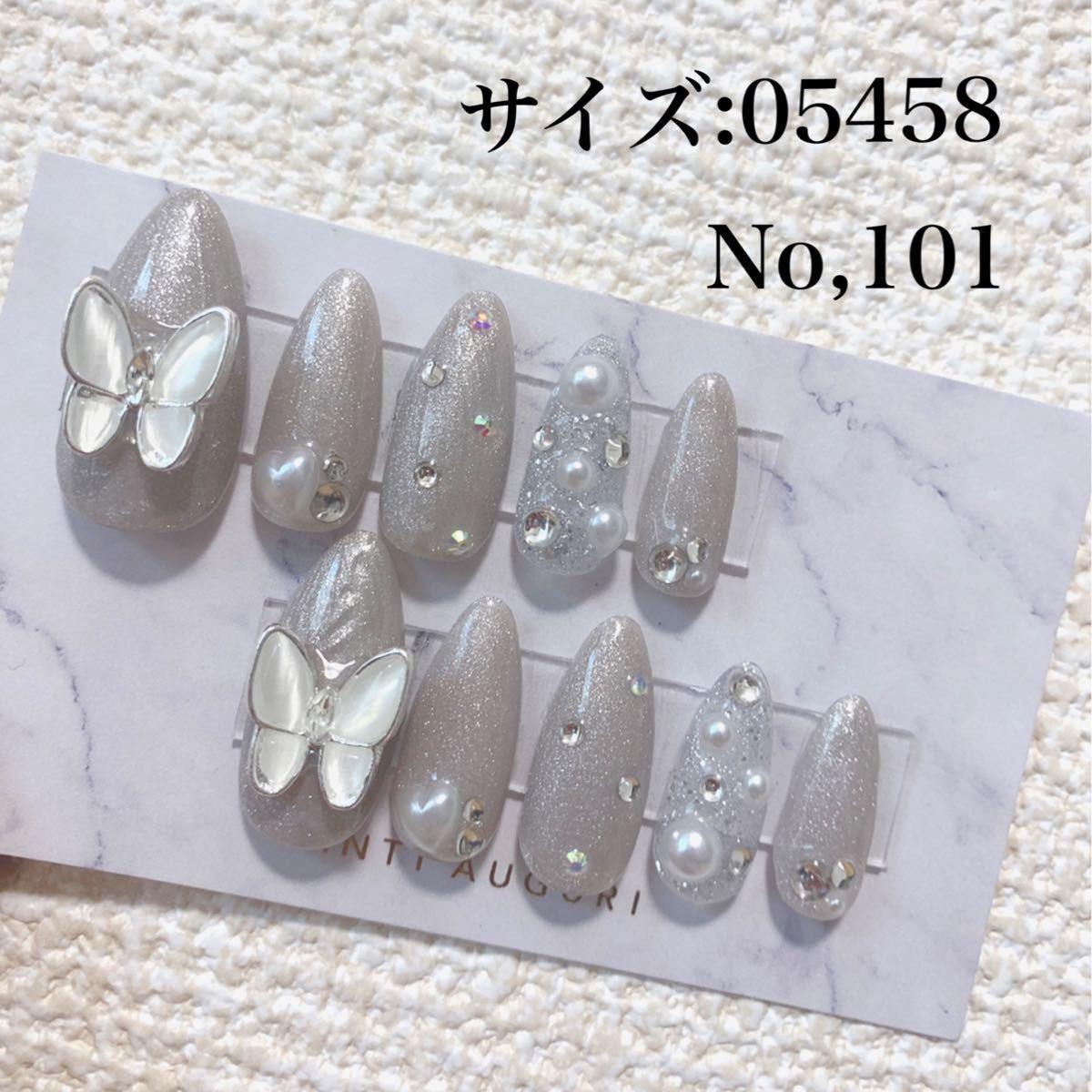 ネイルチップ マグネットネイル 蝶々 韓国 ビジュー ロング No,101