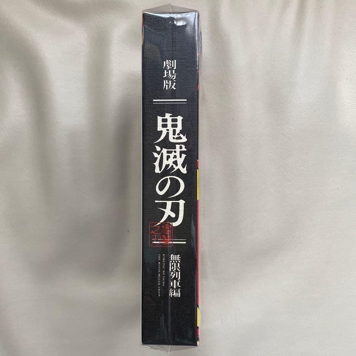劇場版 「鬼滅の刃」 無限列車編 完全生産限定版 Blu-ray ヤマダ電機特典付き