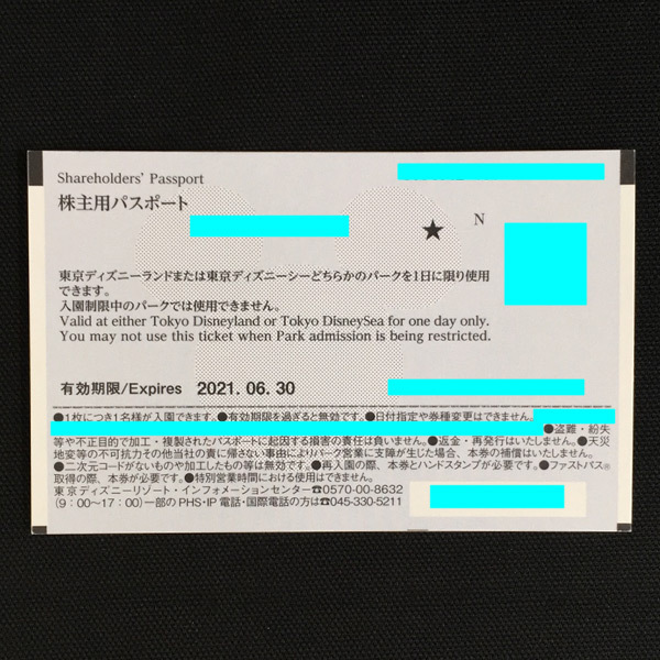 SA61 [送料無料] 株式会社オリエンタルランド 東京ディズニーリゾート 株主用パスポート ×2枚 2022年1月31日まで_画像2