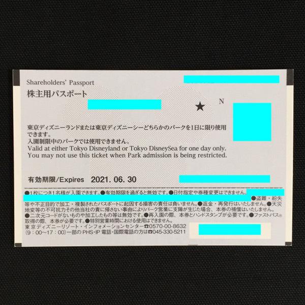 SA62 [送料無料] 株式会社オリエンタルランド 東京ディズニーリゾート 株主用パスポート ×2枚 2022年1月31日まで_画像2