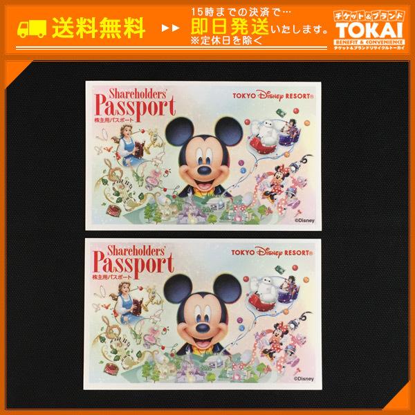 SA71 [送料無料] 株式会社オリエンタルランド 東京ディズニーリゾート 株主用パスポート ×2枚 2022年1月31日まで_画像1