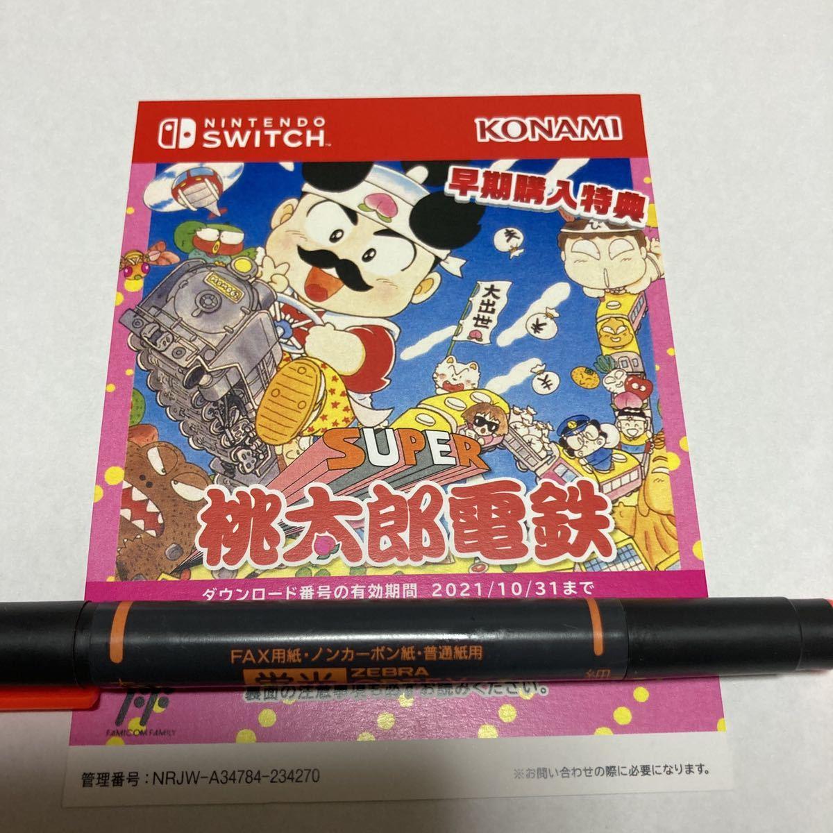 ※早期購入特典のみ Nintendo スイッチ Switch 桃太郎電鉄 ~昭和 平成 令和も定番!_画像1