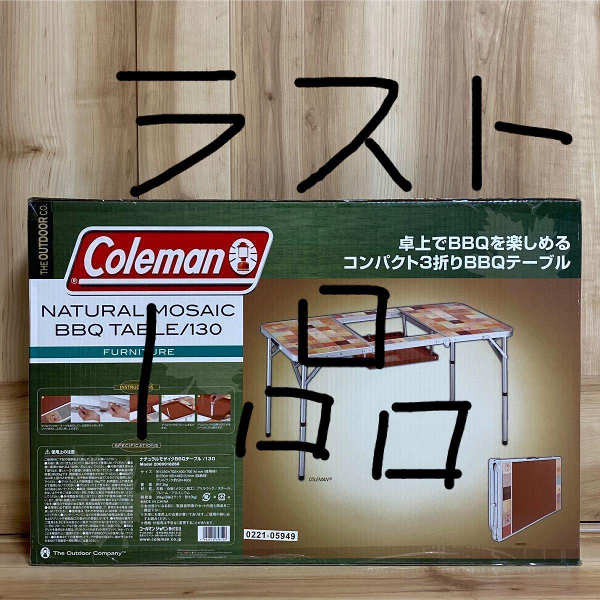 コールマンテーブル コールマン ナチュラル モザイク BBQテーブル/130