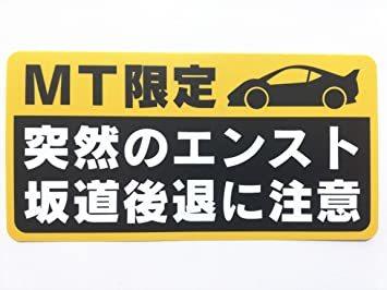 MT限定 14×7.1cm マニュアル車 MT注意ステッカー【耐水シール】MT限定 突然のエンスト 坂道後退に注意(14&tim_画像2