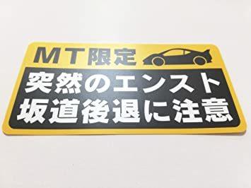 MT限定 14×7.1cm マニュアル車 MT注意ステッカー【耐水シール】MT限定 突然のエンスト 坂道後退に注意(14&tim_画像3