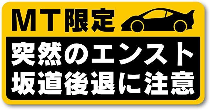 MT限定 14×7.1cm マニュアル車 MT注意ステッカー【耐水シール】MT限定 突然のエンスト 坂道後退に注意(14&tim_画像1