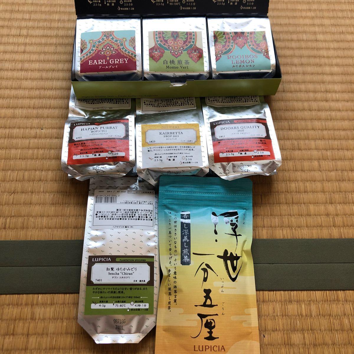 ルピシア 紅茶 LUPICIA