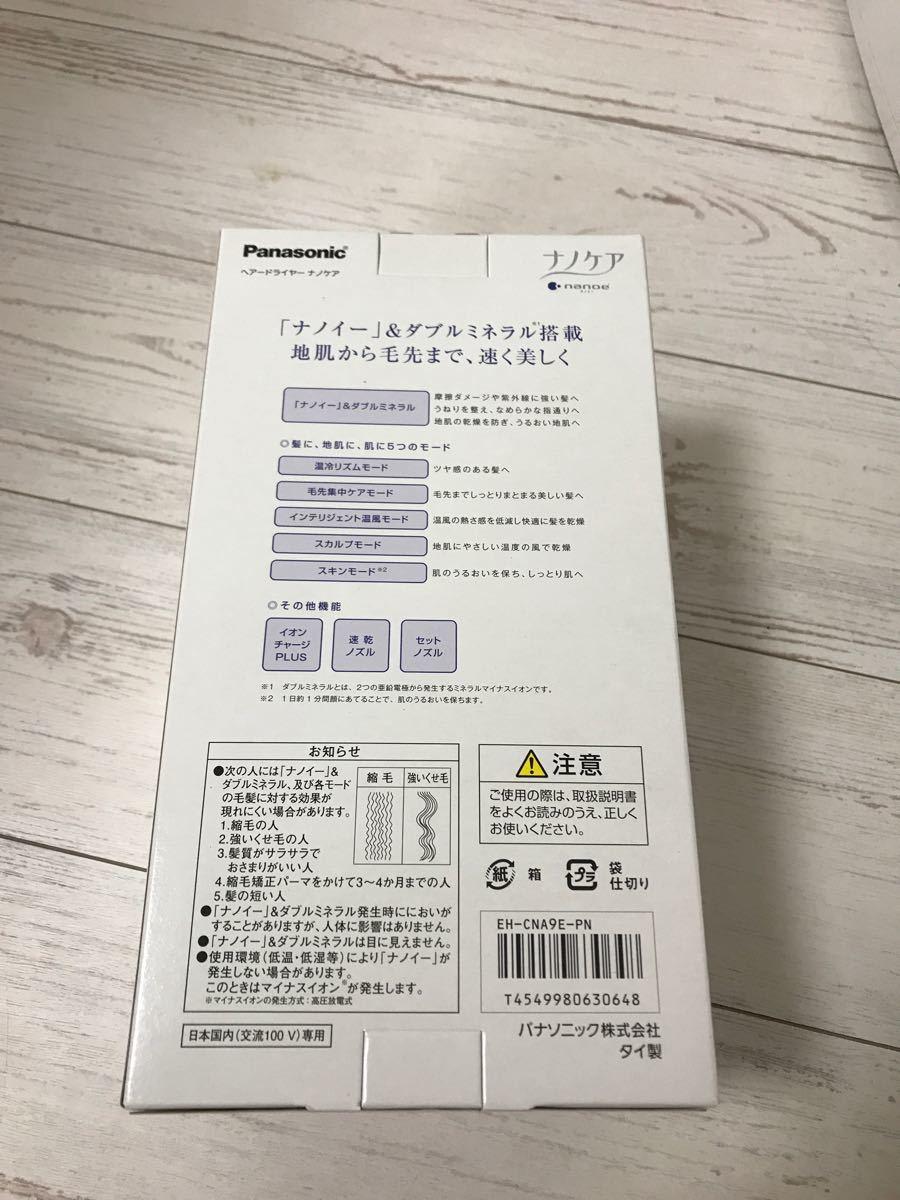 パナソニック ヘアドライヤー ナノケア EH-CNA9E-PN ピンクゴールド ナノイー Panasonic
