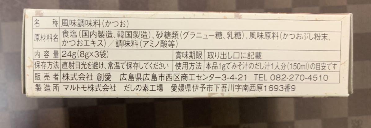 1円スタート!超お買い得☆アマノフーズ・和食詰め合わせ2箱セット!(定価3240円)_画像3