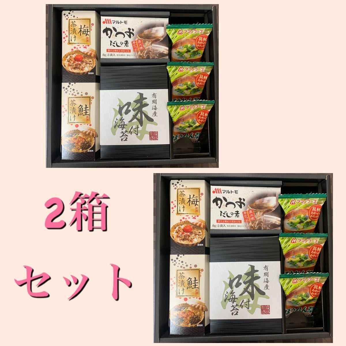 1円スタート!超お買い得☆アマノフーズ・和食詰め合わせ2箱セット!(定価3240円)_画像1