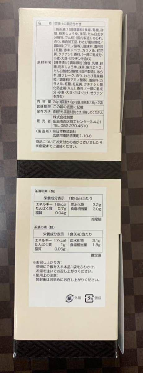 1円スタート!超お買い得☆アマノフーズ・和食詰め合わせ2箱セット!(定価3240円)_画像4