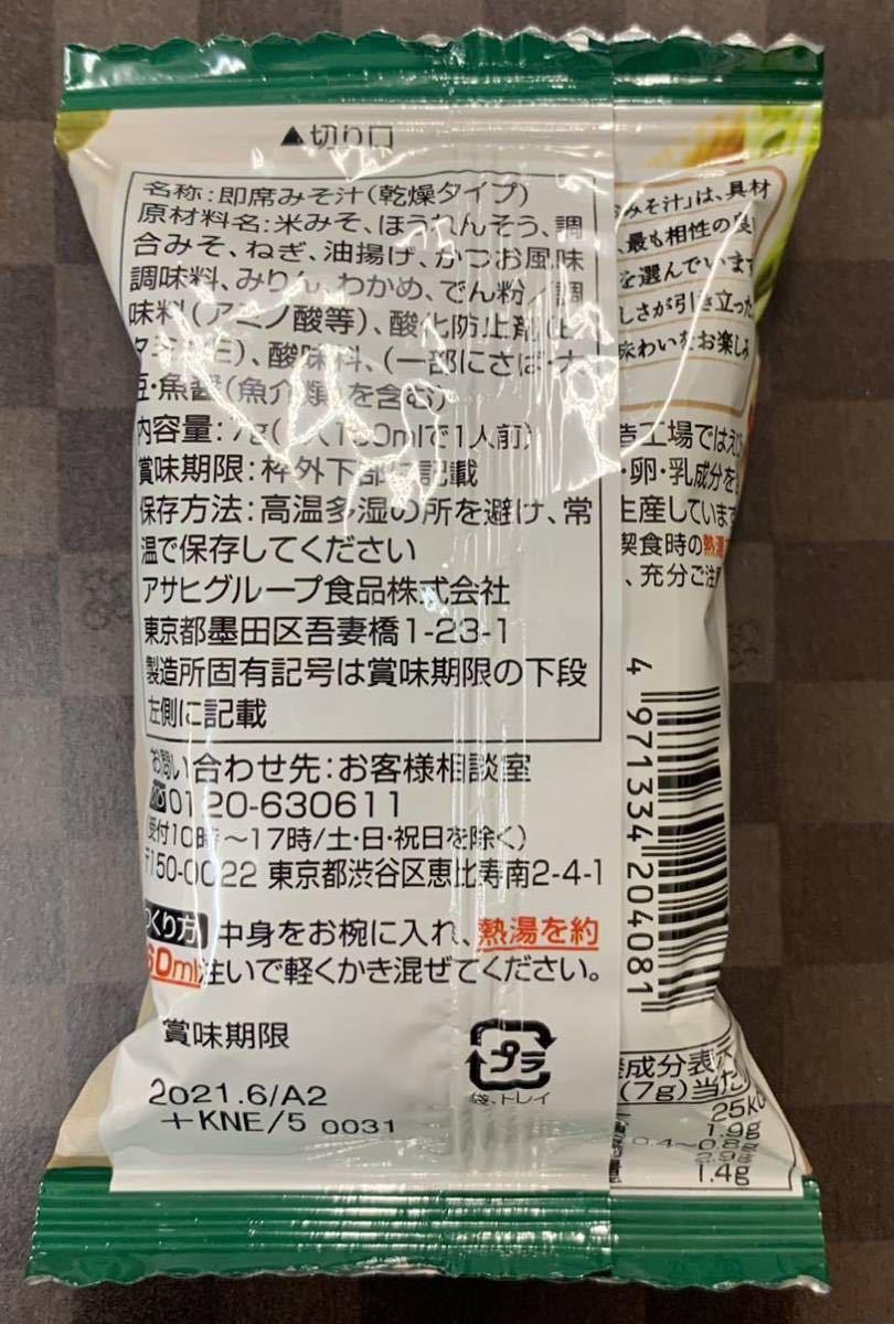 1円スタート!超お買い得☆アマノフーズ・和食詰め合わせ2箱セット!(定価3240円)_画像6