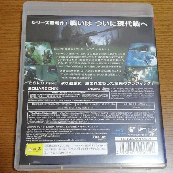 コールオブデューティ4 モダン・ウォーフェア PS3ソフト