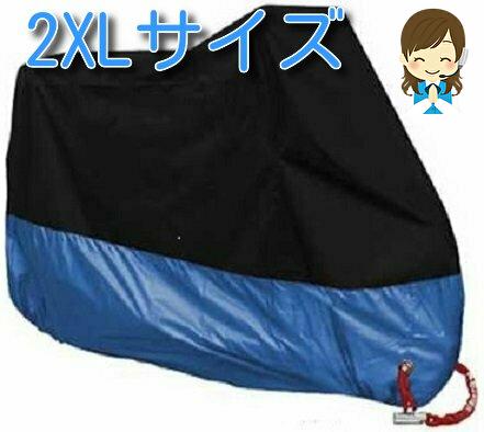 2XL バイクカバー バイク カバー 2XLサイズ 青 オートバイ バイク用 カバー カラー あお ブルー 中型 大型 400 600 750 1000 防水 UVカット_画像1