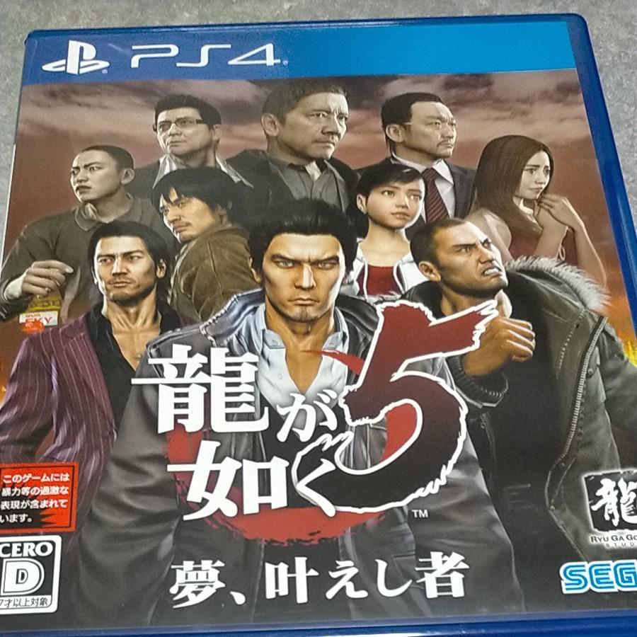 【PS4】 龍が如く5 夢、叶えし者