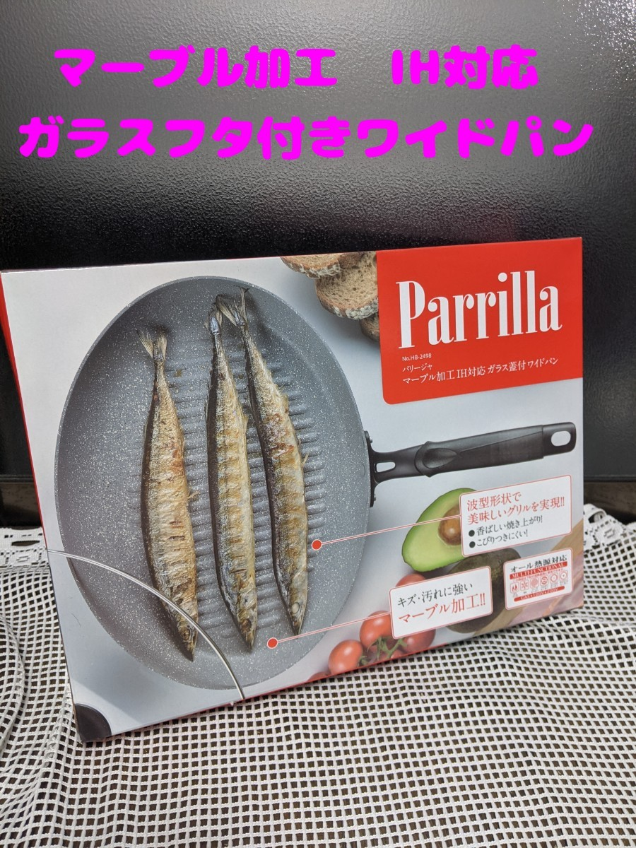 パリージャ マーブル加工IH対応ガラスフタ付きワイドパン