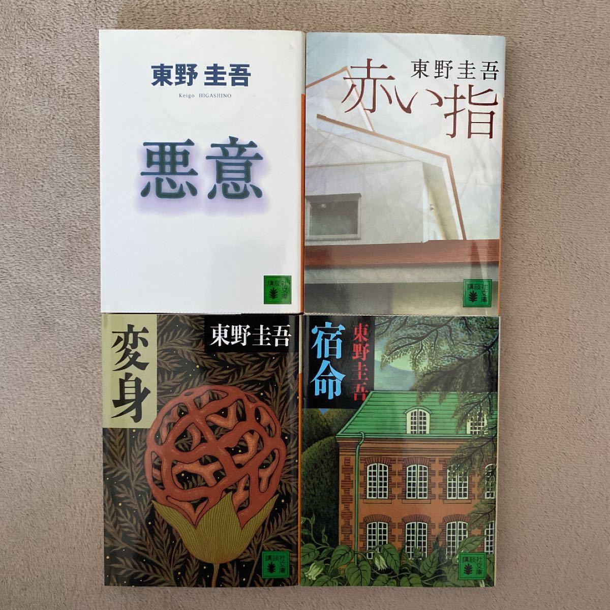東野 圭吾 文庫本4冊セット