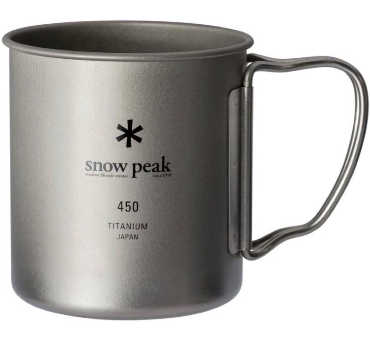 スノーピーク チタンシングルマグ 300 450 2個ずつ   4個セット 新品 未使用 snow peak