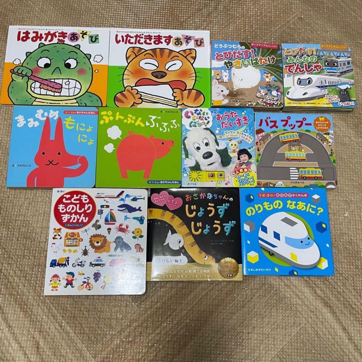 絵本 赤ちゃん しかけ絵本 まとめ売り 11冊 中古 えほん  赤ちゃん絵本 読み聞かせ