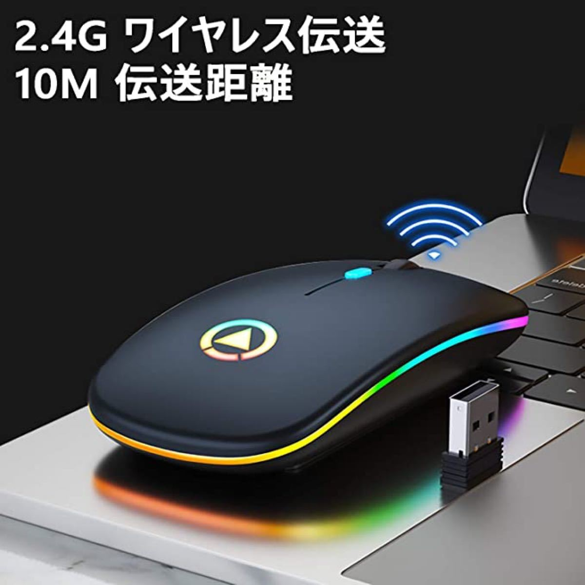 ワイヤレス マウス 無線 充電式 静音 超軽量 USB 薄型