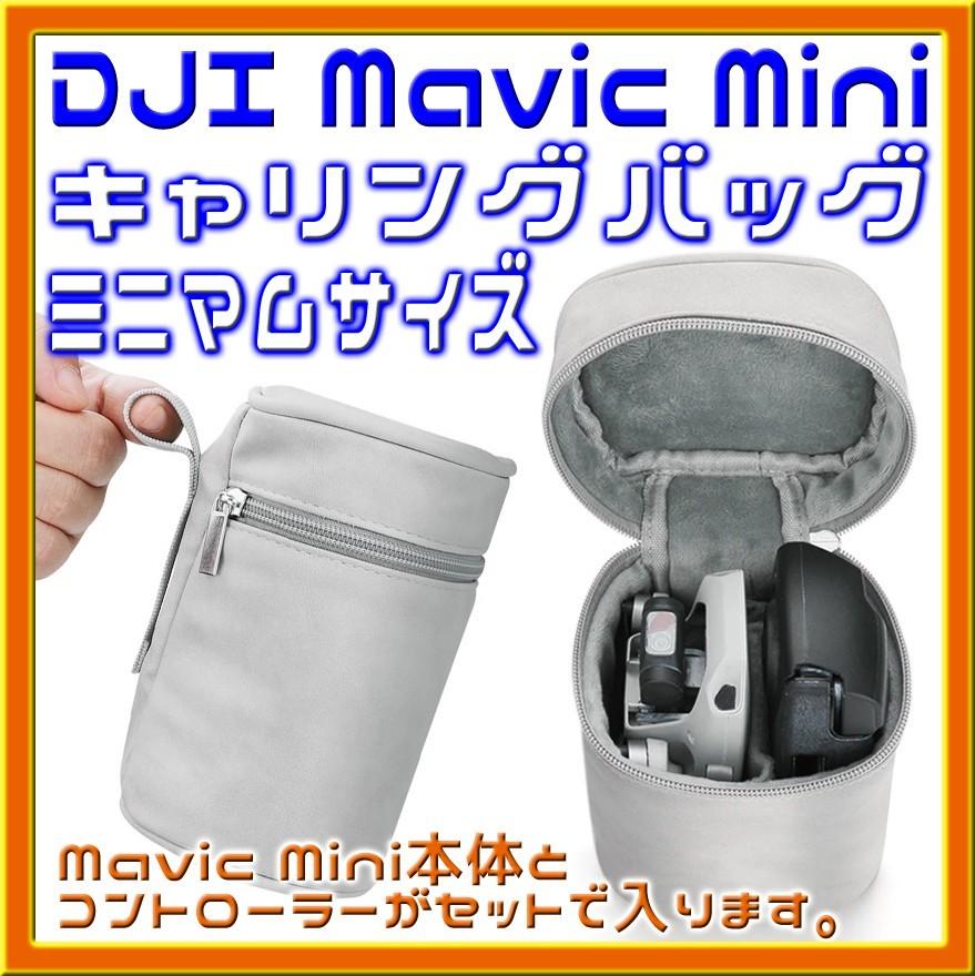 Mavic Mini 超小型キャリングバッグ