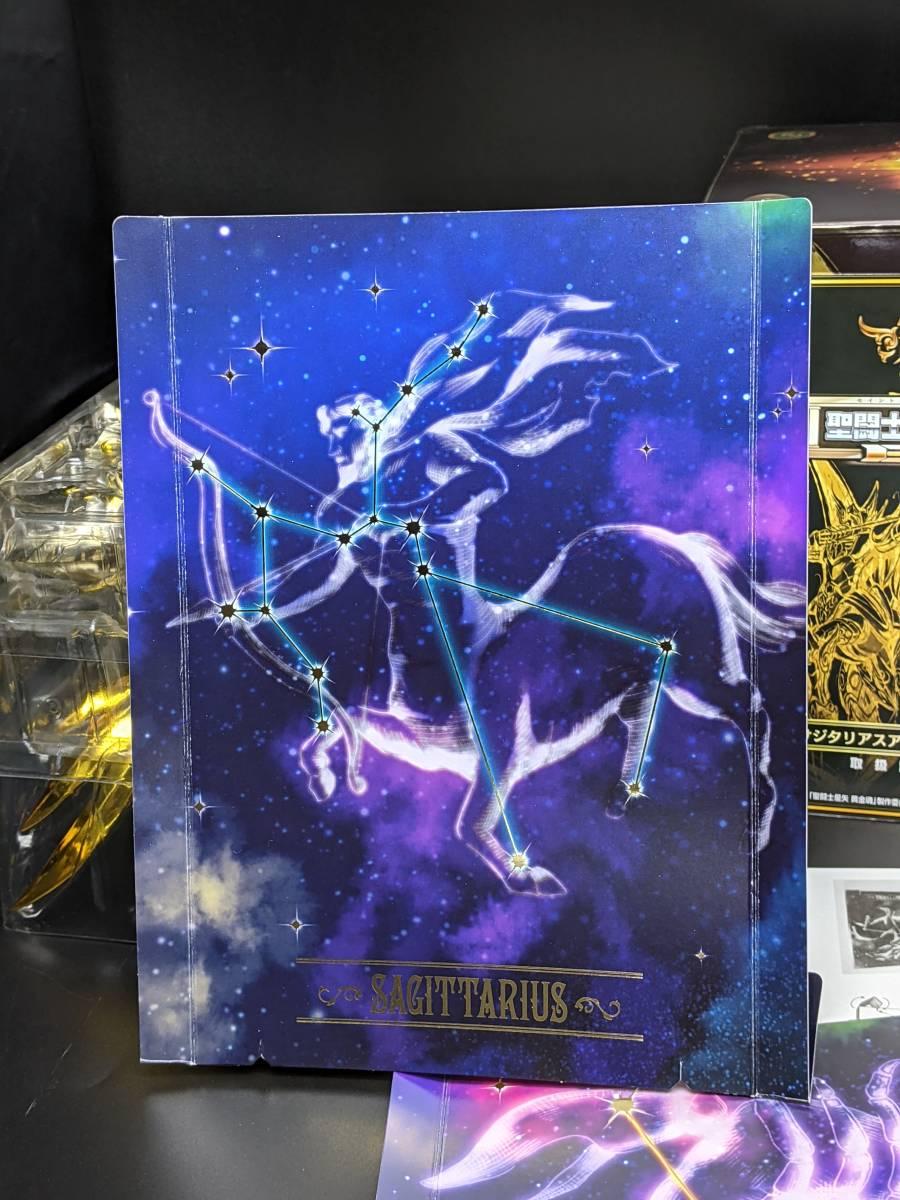 【送料込】聖闘士聖衣神話EX「サジタリアス アイオロス 神聖衣(初回購入特典付)」中古_初回特典は組み立てた形跡がございます