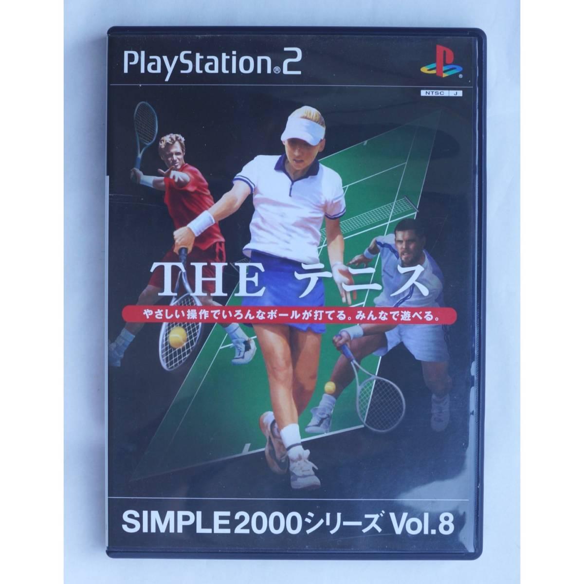 PS2ゲーム SIMPLE2000シリーズVol.8 THEテニス SLPM-62219