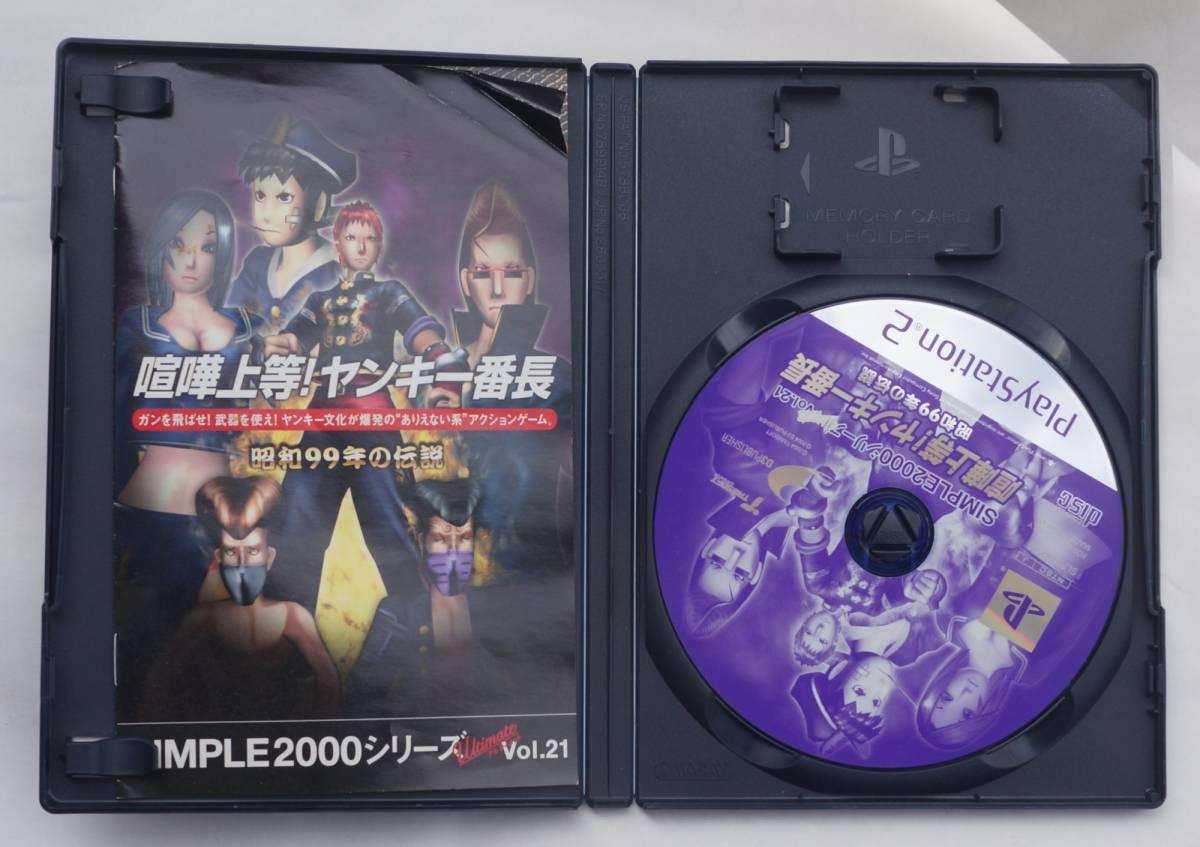 PS2 ゲーム SIMPLE2000シリーズ Ultimate Vol.21 喧嘩上等!ヤンキー番長 昭和99年の伝説 SLPS-62558