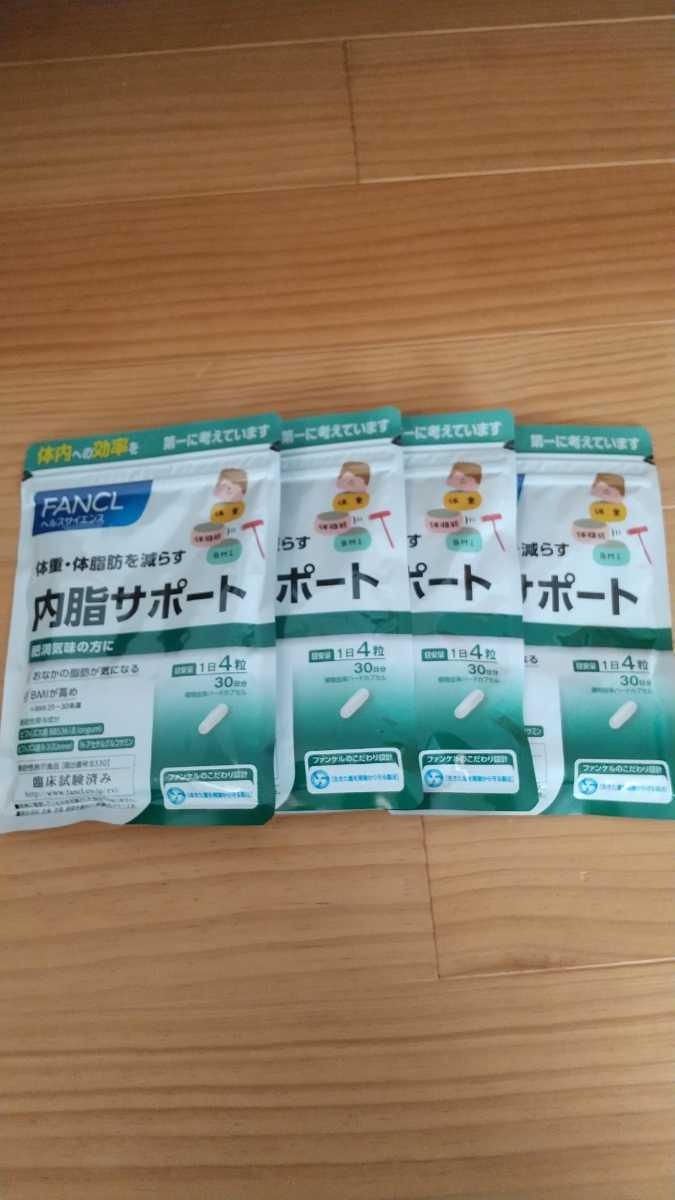 ファンケル内脂サポート 30日分×4袋_画像1