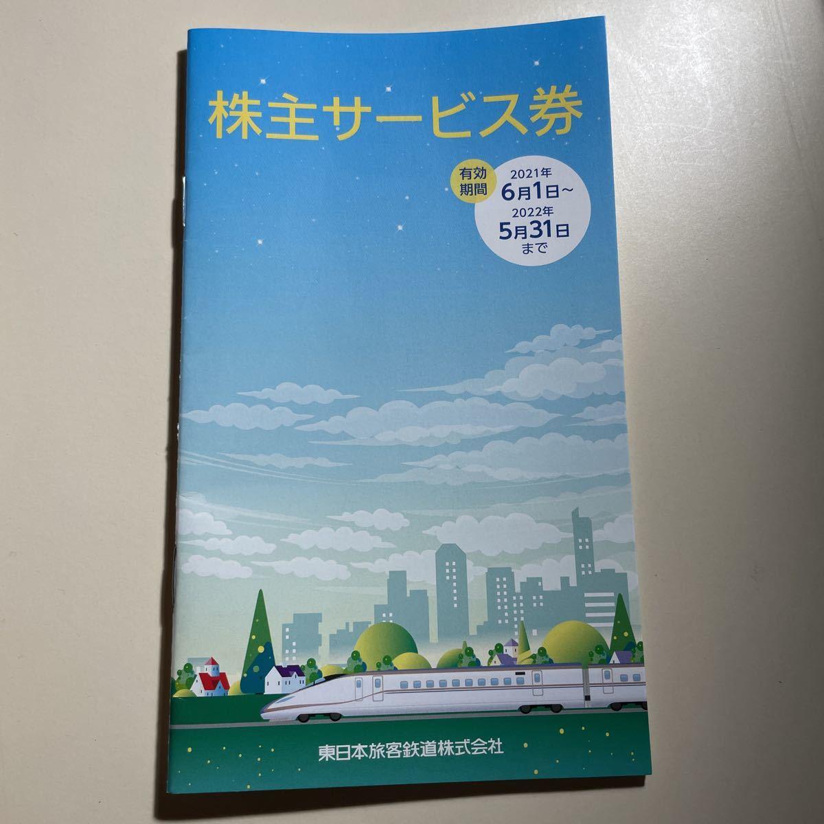 未使用品 JR東日本 株主サービス券 1冊 2022年5月31日迄 株主優待 割引券 クーポン_画像1