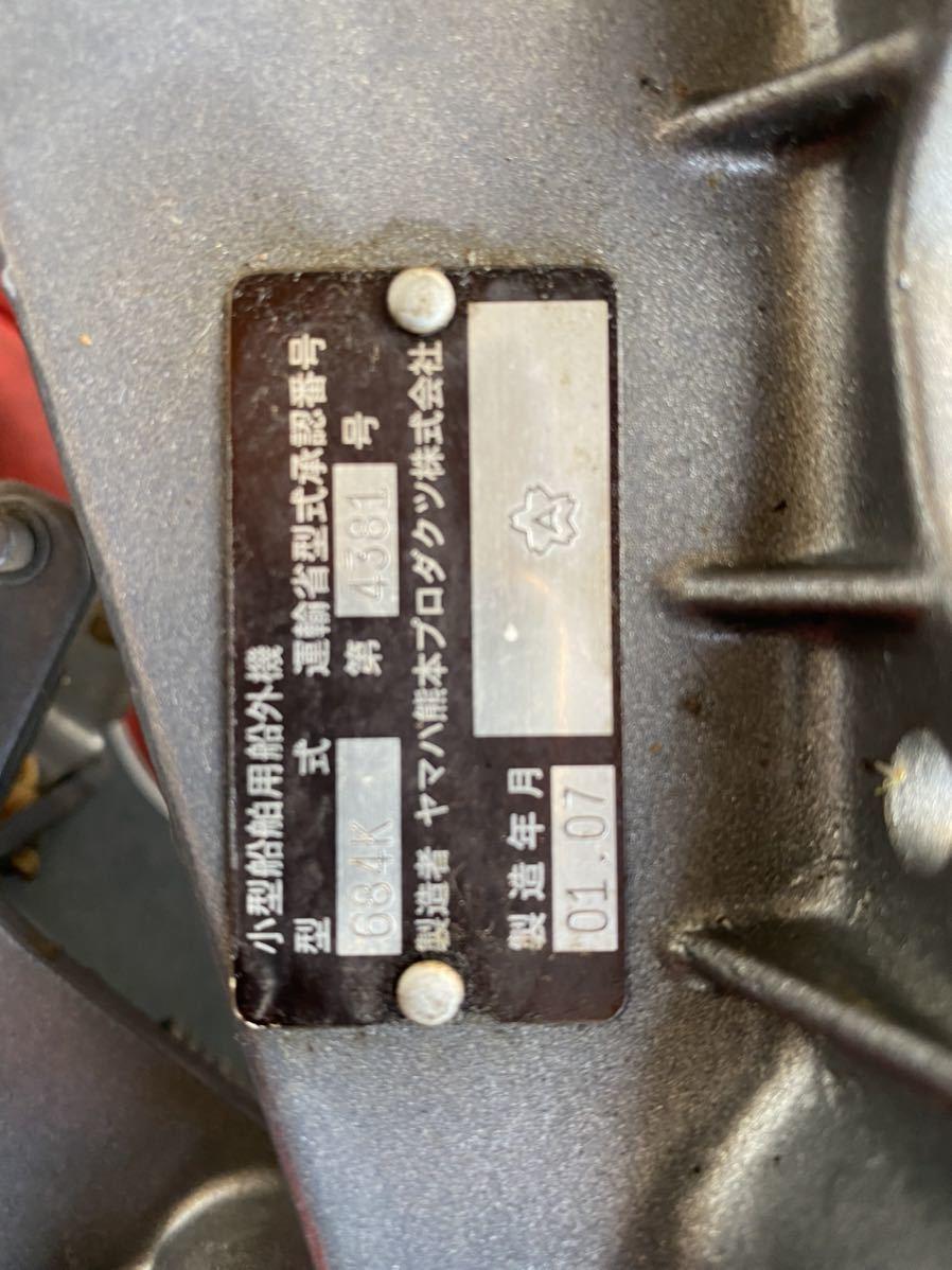 引取のみ!! 中古 ヤマハV-MAX Jr 15HP(15馬力)中古 燃料タンク接続ホース付き_画像4