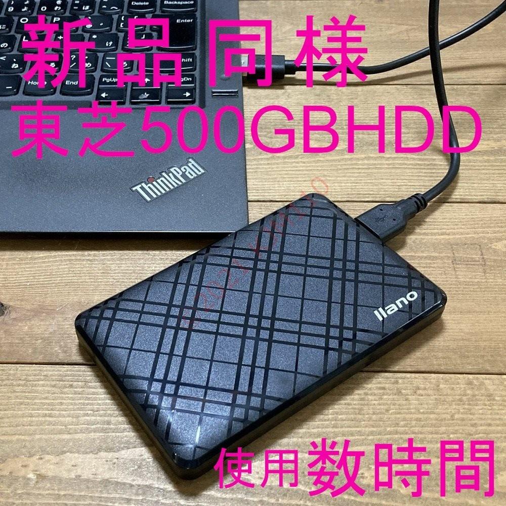 【新品同様】検査済 500GB USB3.0 ポータブルHDD 東芝製