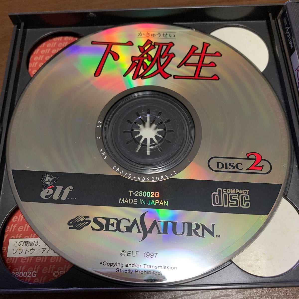 セガサターン用ソフト 下級生