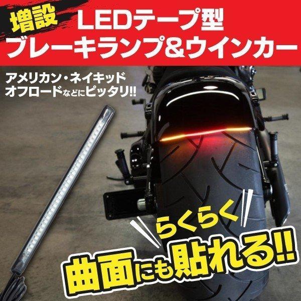 【ネコポス送料無料】★バイク用 LEDテープ レッド★ ストップランプ スモール/ブレーキ/