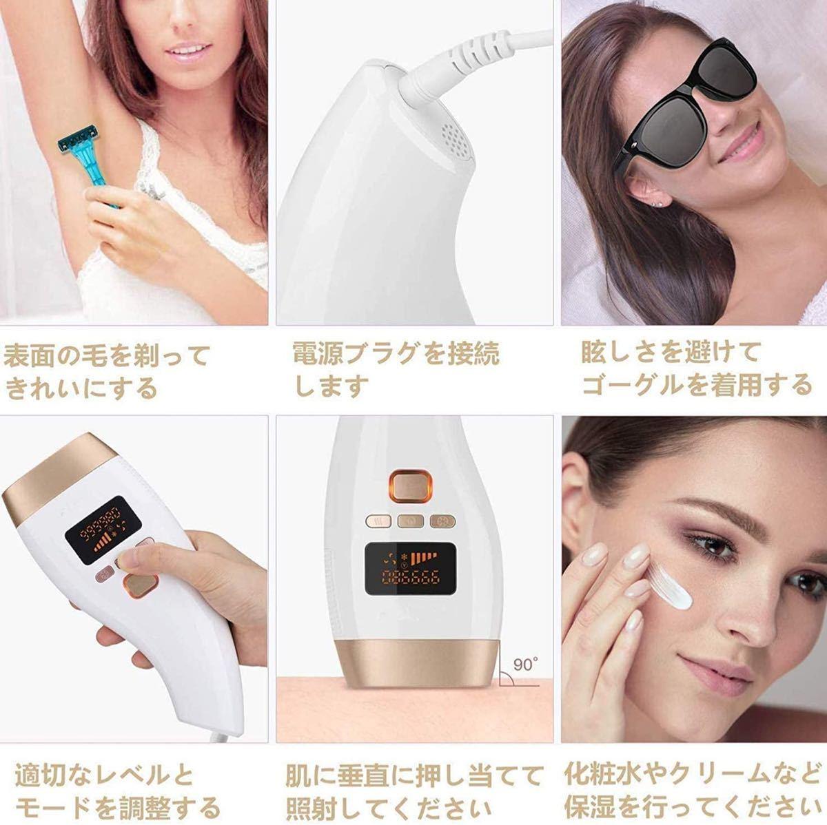 脱毛器 レーザー 冷感脱毛 永久脱毛 IPL光脱毛器 光美容器  日本語説明書