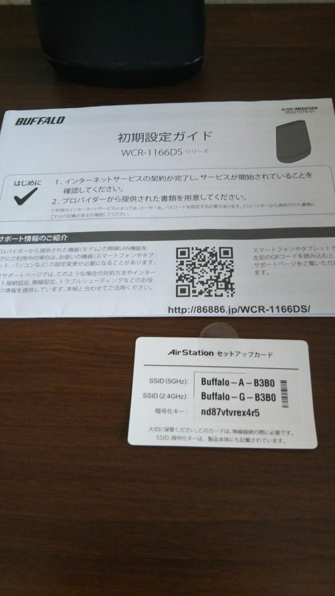 バッファロー 無線LAN WCR-1166DS