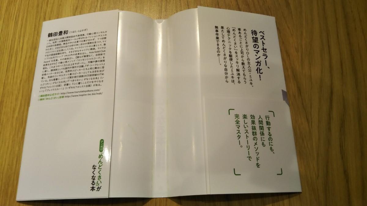 マンガで「めんどくさい」がなくなる本 / 鶴田豊和