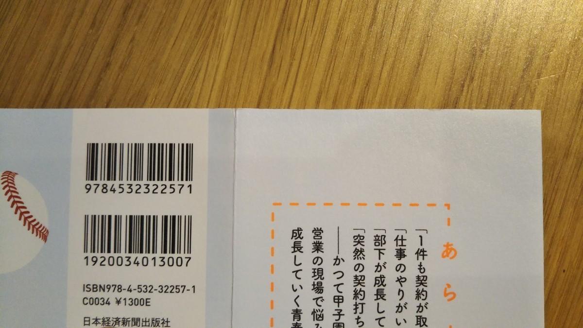マンガ 営業力100本ノック / 北澤孝太郎(著)