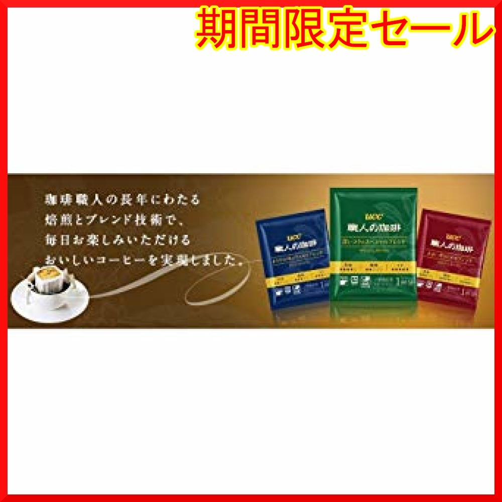 UCC 職人の珈琲 ドリップコーヒー 深いコクのスペシャルブレンド 100杯 700g_画像7