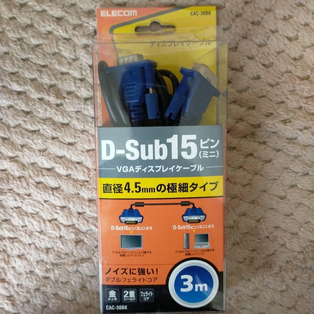 ELECOM D-Sub15ピン(ミニ)VGAディスプレイケーブル