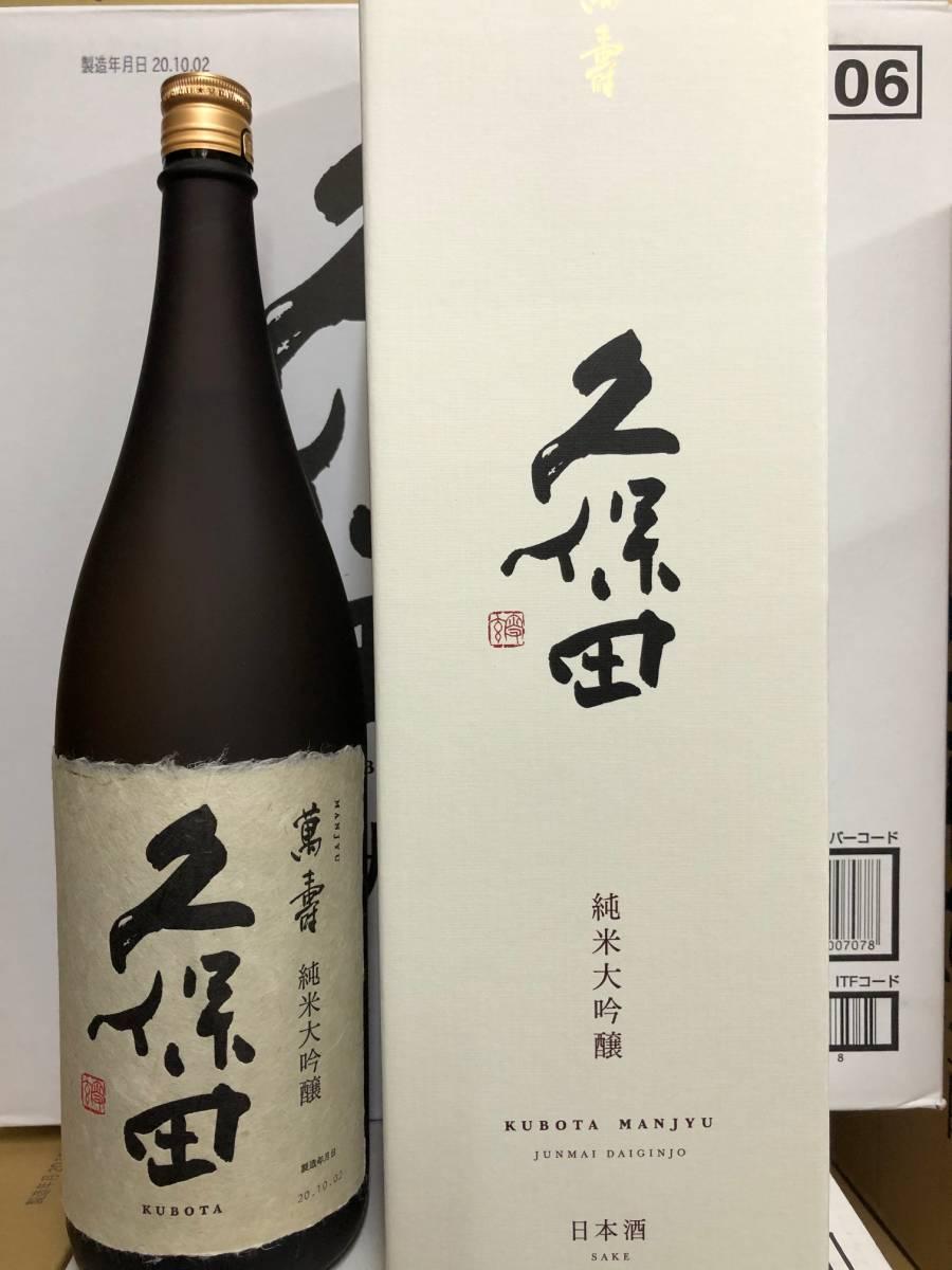 送料無料です!!久保田の萬寿(純米大吟醸)、新品1800ml 3本セットです!(北海道は別途600円)