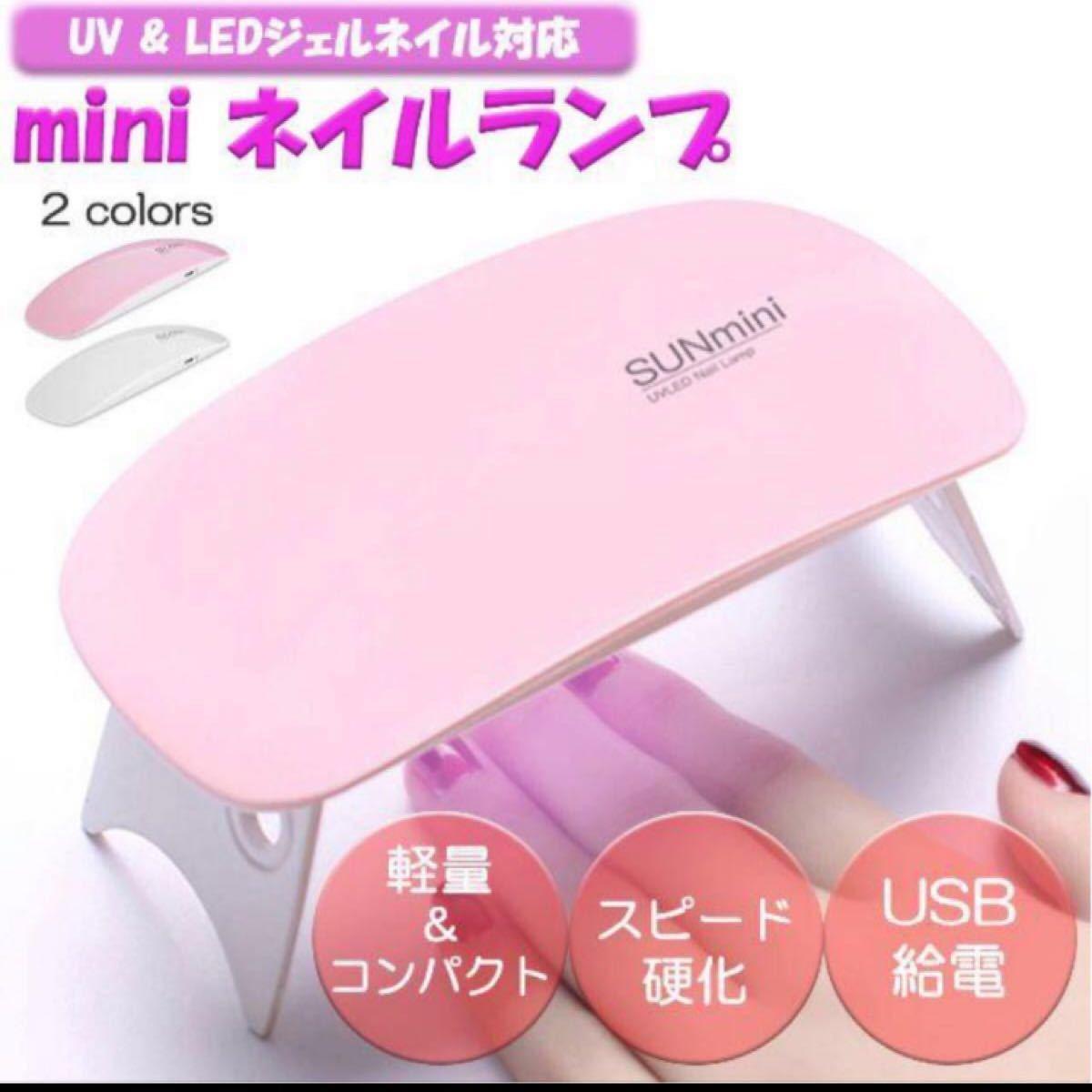 ジェルネイル UVライト LED ジェルネイル ミニ 折りたたみ 超軽量 薄型 携帯用