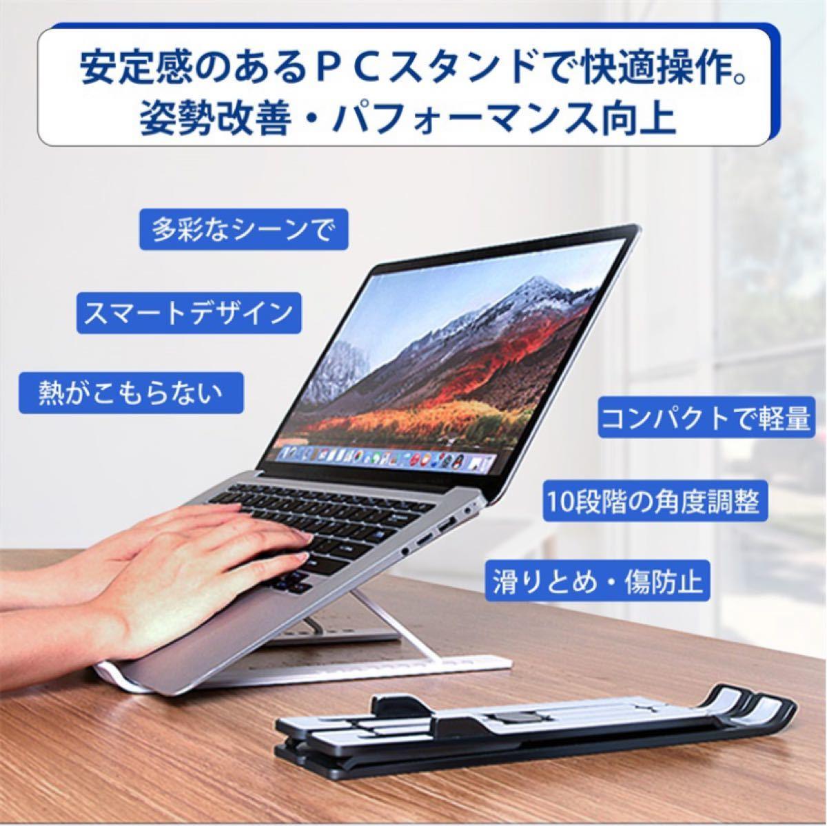 ノートパソコンスタンド 折り畳み タブレット 角度調節