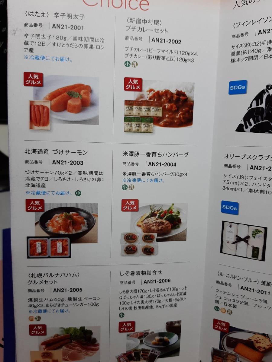 即決/リンベルカタログギフト2000円相当 グルメ他 アルコニックス株主優待_画像1