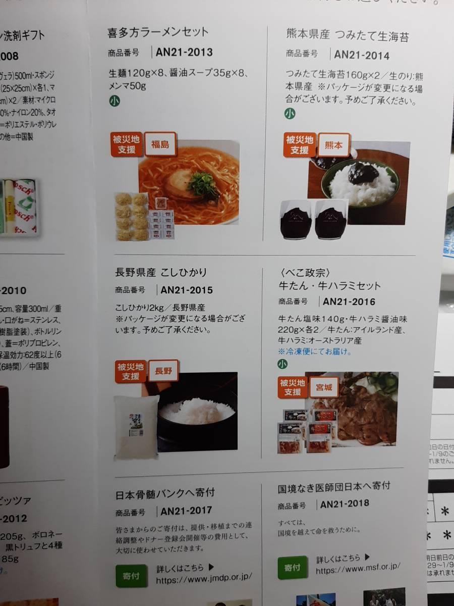 即決/リンベルカタログギフト2000円相当 グルメ他 アルコニックス株主優待_画像3