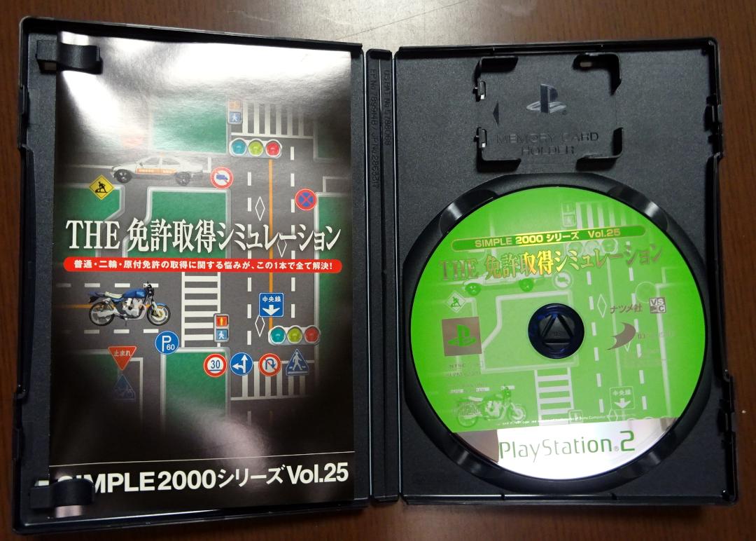 動作品【即決200円】PS2 THE運転免許シミュレーション SIMPLE2000シリーズVol.25 SLPM62309 プレステ2/即決特典・おまけソフト1枚_画像2