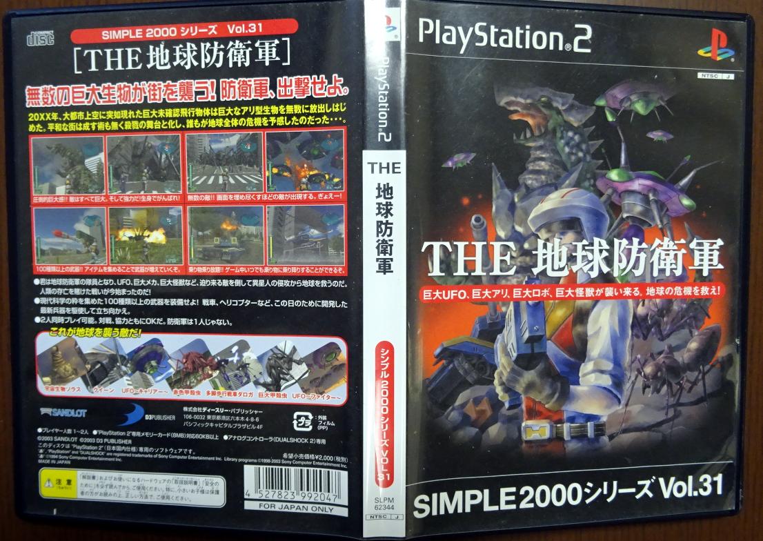 動作品【即決100円】PS2 THE地球防衛軍 SIMPLE2000シリーズVol.31 SLPM62344 プレステ2/即決特典・おまけソフト1枚_画像1