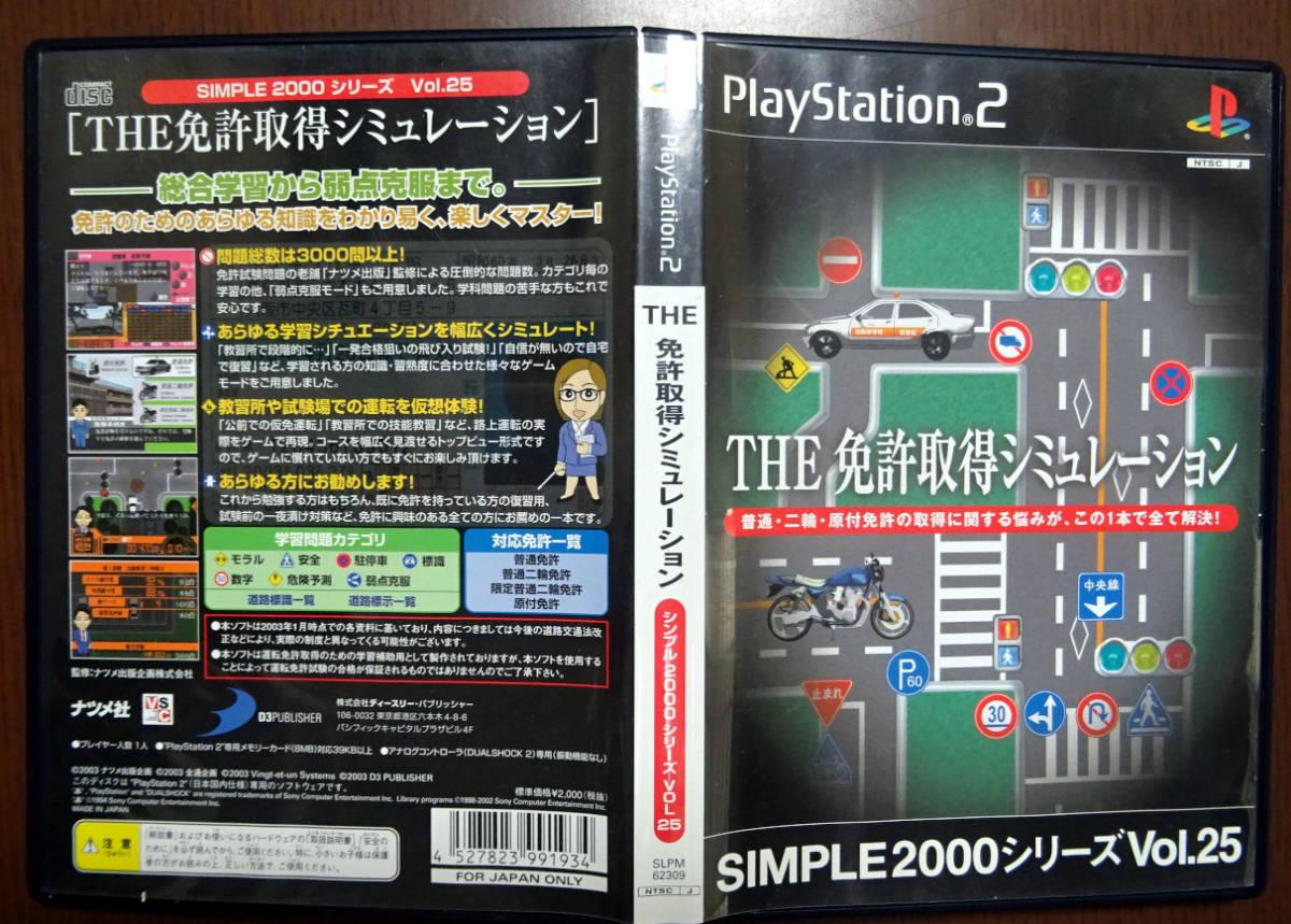 動作品【即決200円】PS2 THE運転免許シミュレーション SIMPLE2000シリーズVol.25 SLPM62309 プレステ2/即決特典・おまけソフト1枚_画像1