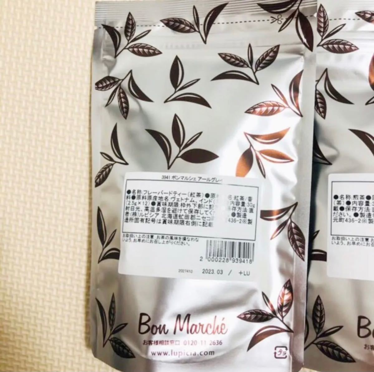 LUPICIA 紅茶緑茶ルイボス3点 アールグレイ 深蒸し煎茶 ルイボスティー
